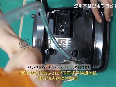 电热烤肉盘锁付案例—DWS-210P下压式手持螺丝机