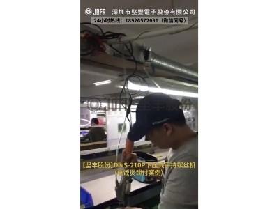 DWS-210P下压式手持螺丝机