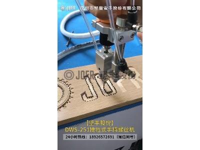 DWS-251推拉式手持螺丝机-测试案例