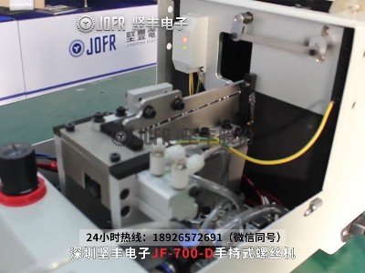 JF-700-D手持式螺丝机-测试案例