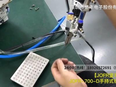JOFR-700-D手持式锁螺丝机2