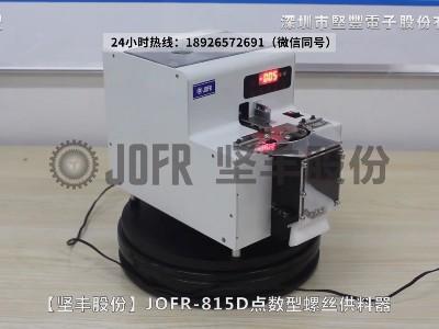 JOFR-815D点数型螺丝供料器