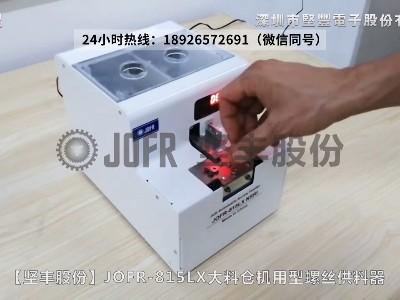 JOFR-815LX机用智能螺丝供料器