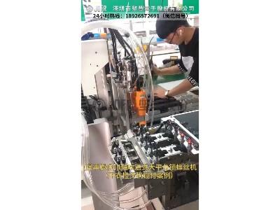 4轴吹送式自动锁螺丝机-(干衣挂烫机锁付案例)