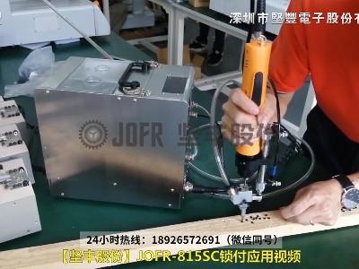 【JOFR坚丰股份】JOFR-815SC手持式锁螺丝机-锁付应用视频