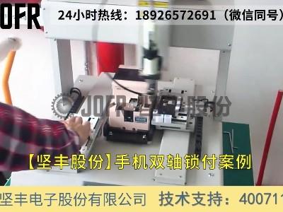 【JOFR坚丰股份】JOFR电批4轴吹送式自动锁螺丝机-(龙门架锁钉案例)