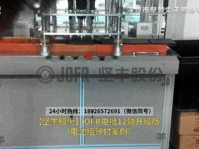 【JOFR坚丰股份】2轴升级版自动锁螺丝机-(电池组锁付案例)