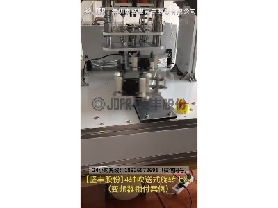 4轴吹送式旋转上料自动锁螺丝机-(变频器锁付案例)