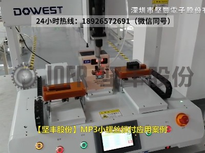 【JOFR坚丰股份】mp3小螺丝锁付应用案例