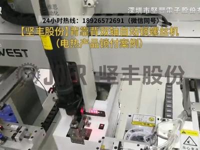 【JOFR坚丰股份】背靠背双轴自动锁螺丝机(电热产品锁付案例)