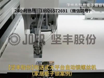 【JOFR坚丰股份】吹送式大平台自动锁螺丝机-(家居柜子锁案例)