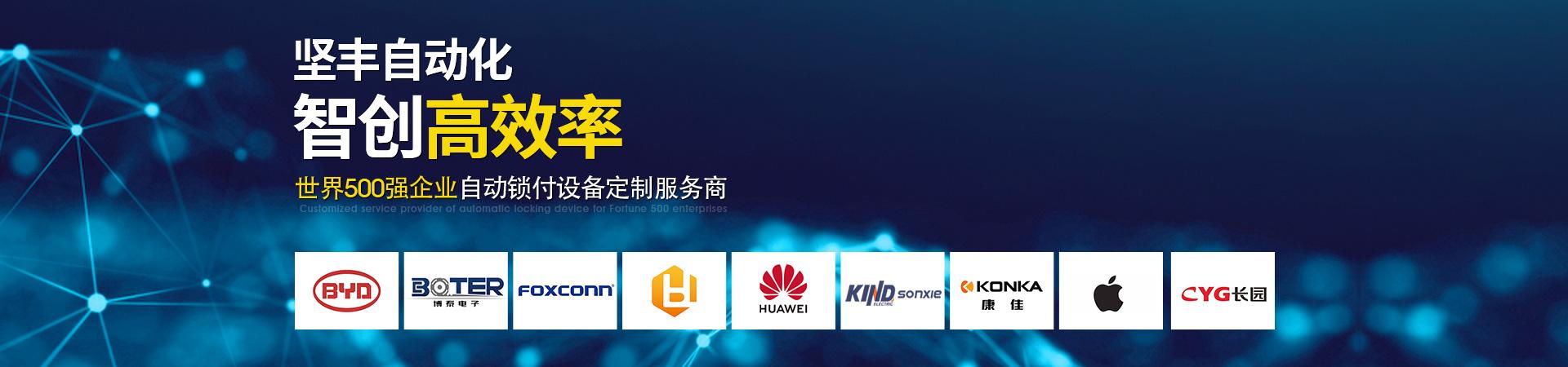 坚丰世界500强企业自动锁付设备定制服务商