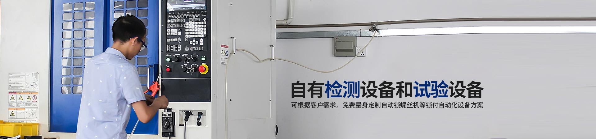 坚丰可根据客户需求,免费量身定制自动锁螺丝机等锁付自动化设备方案