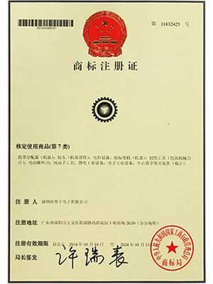 坚丰商标注册证