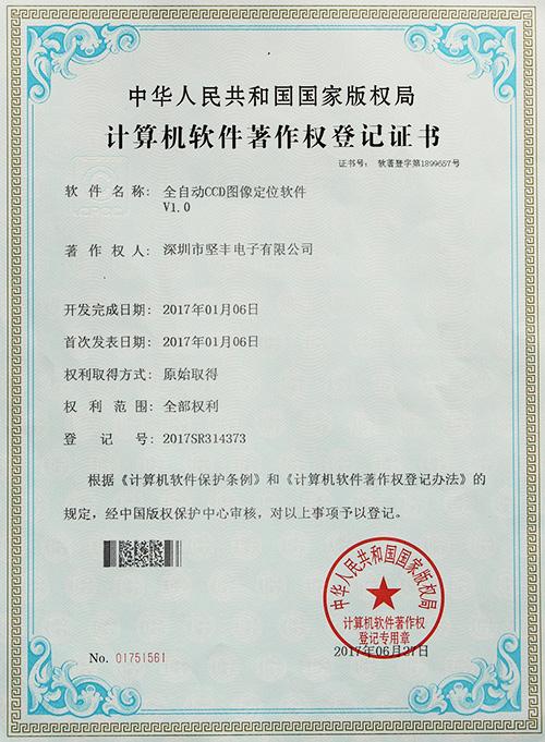 坚丰全自动CCD图像定位软件证书