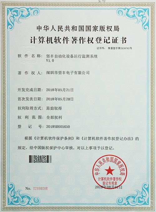 坚丰自动化设备运行监测系统证书