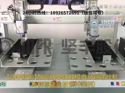 加宽版单轴双模自动锁螺丝机-(新能源能量板锁付案例)