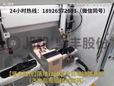落地双轴弯头自动锁螺丝机-(汽车后视镜锁付案例)