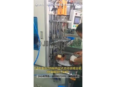 继电器锁螺丝案例—四轴转盘式自动锁螺丝机