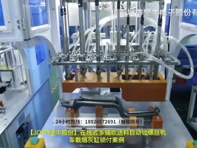 车载烟灰缸锁付案例—在线式多轴吹送料自动锁螺丝机