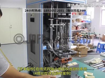 在线式四轴小螺丝吹送锁付系统(4螺丝吹送式锁付案例)