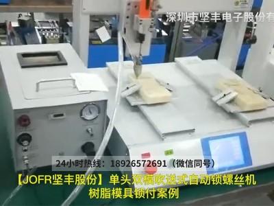 单头双模吹送式自动锁螺丝机树脂模具锁付案例
