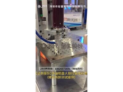 自动锁螺丝机-多轴机器人锁付集成应用(螺丝拆卸测试案例)