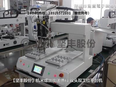 自动锁螺丝机-机米螺丝吹送锁付应用
