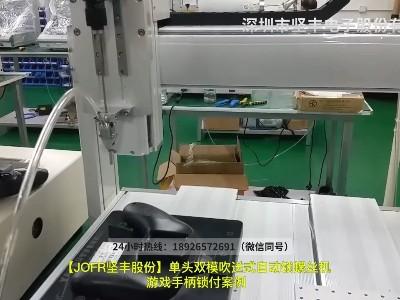 单头双模吹送式自动锁螺丝机游戏手柄锁付案例
