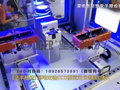 【JOFR】落地双轴CCD视觉定位锁螺丝机