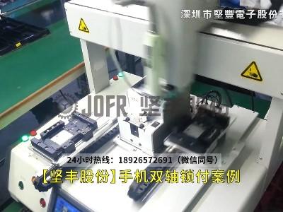 【JOFR】自动锁螺丝机-手机双轴锁付案例