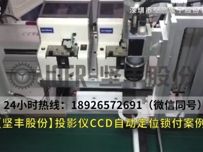 自动锁螺丝机-投影仪CCD自动定位锁付案例