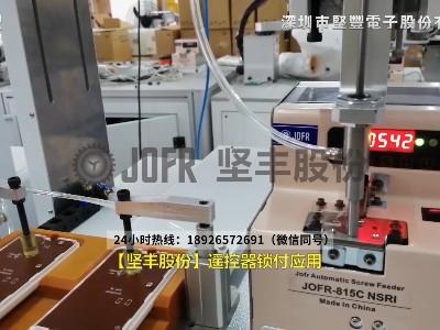 【坚丰股份】自动锁螺丝机-遥控器锁付应用