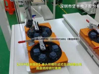 单头双模吹送式自动锁螺丝机圆盘插排锁付案例