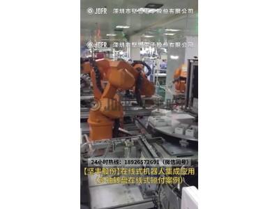 【坚丰股份】在线式机器人集成应用(多轴转盘在线式锁付案例)