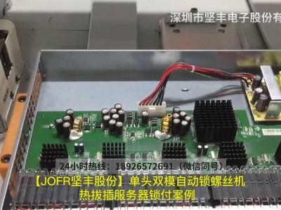 【坚丰股份】单头双模自动锁螺丝机-线路板锁付案例