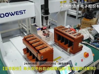 自动锁螺丝机-充电宝锁付案例