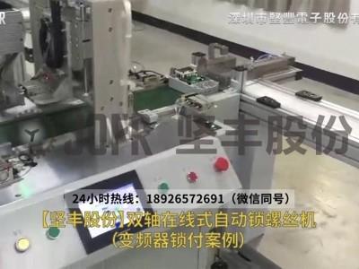 变频器锁螺丝案例—双轴在线式自动锁螺丝机
