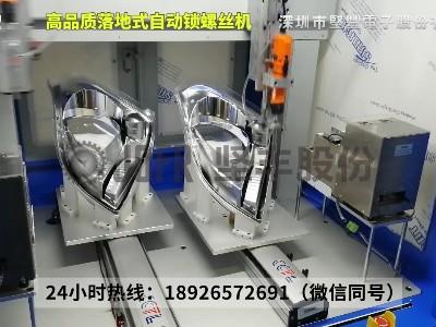 落地双轴双模自动锁螺丝机-车灯锁付应用案例