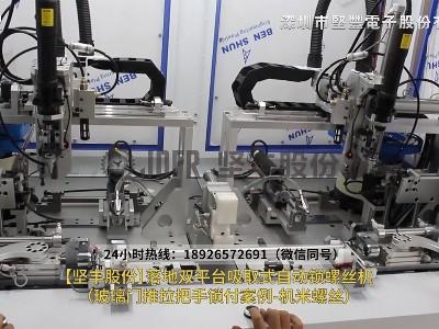 落地双平台吸取式自动锁螺丝机-(玻璃门推拉把手锁付案例-机米螺丝)_2