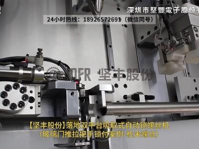 落地双平台吸取式自动锁螺丝机-(玻璃门推拉把手锁付案例-机米螺丝)_1