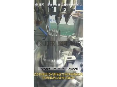 多轴转盘式自动锁螺丝机-(不锈钢反应釜锁付案例)