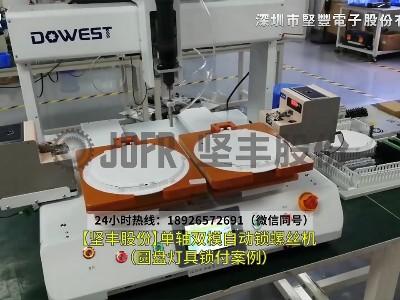 单轴双模自动锁螺丝机(圆盘灯具锁付案例)