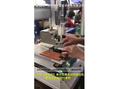 单头双模自动锁螺丝机集成线路板锁付案例