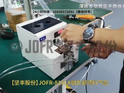 JOFR-815LX加外部顶料气缸