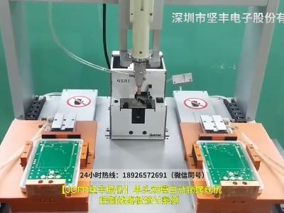 单头双模自动锁螺丝机控制线路板锁付案例