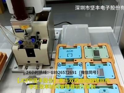 单头双模自动锁螺丝机学生效率时间管理器锁付案例