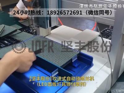 吹送式自动锁螺丝机-(LED面板灯具锁付案例)