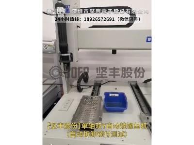 单轴双Y自动锁螺丝机-(自动拆卸锁付测试)