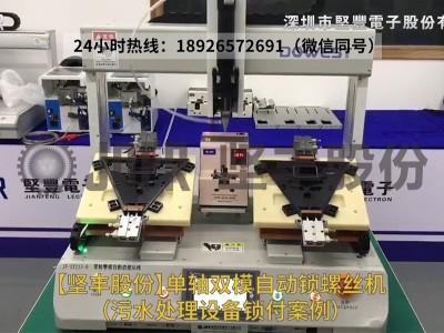 单轴双模自动锁螺丝机-(污水处理设备锁付案例)